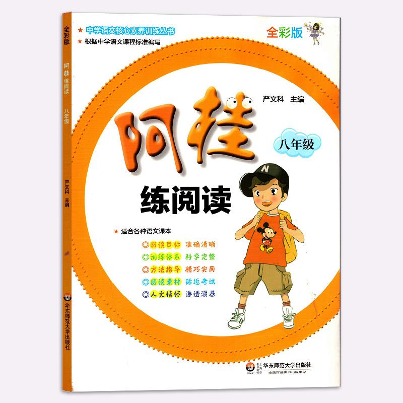 阿桂练阅读 八年级 中学语文核心素养训练丛书 全彩版 适合各种语文课