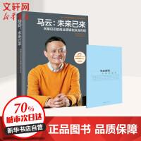 马云 红旗出版社有限责任公司