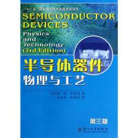 正版 半导体器件物理与工艺(第三版) 大中专教材教辅 研究生 本科 专科教材 工学 电子电路 应用物