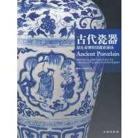 古代瓷器(湖北省博物馆藏瓷器选) 湖北省博物馆 文物出版社