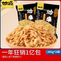 【甘源牌-蟹香味炒米285g*2】坚果炒货零食膨化食品独立小包