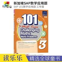 SAP 101 Challenging Maths Word Problems Book 3 新加坡数学101个数学必