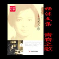 杨沫文集.1,青春之歌 9787517110477 杨沫 中国言实出版社