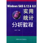 Windows SAS 6 12 & 8 0 实用统计分析教程 胡良平 军事医科出版社
