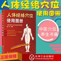 化学工业:人体经络穴位使用图册