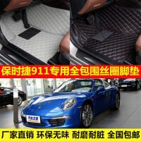 保时捷911车专用环保无味防水耐脏易洗超纤皮全包围丝圈汽车脚垫