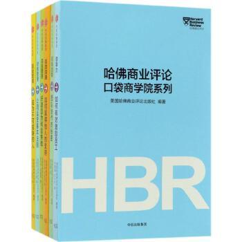 哈佛商业评论口袋商学院 美国哈佛商业评论出版社 编著;陈志敏 译 【文轩正版图书】