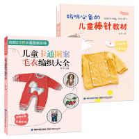 儿童毛衣编织套装 全2册 儿童毛衣卡通图案编织大全儿童棒针编织教程书籍 织毛衣的书