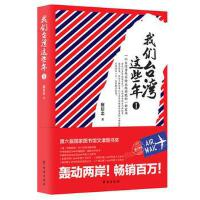 我们台湾这些年Ⅰ(新版):一个台湾青年写给14亿大陆同胞的一封家书 廖信忠 台海出版社 9787516815663