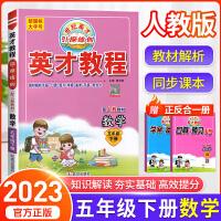 英才教程五年级下册数学人教版教材解读2021春新版