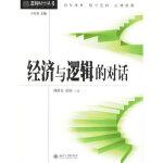 正版-H-经济与逻辑的对话 傅殿英,张峰 9787301113011 北京大学出版社 枫林苑图书专营店