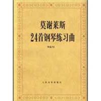 【二手书旧书95成新】莫谢莱斯24首钢琴练习曲:作品70,[德] 莫谢莱斯,人民音乐出版社