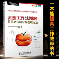 人民邮电:番茄工作法图解:简单易行的时间管理方法
