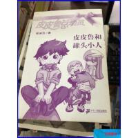 【旧书二手书8新正版】(正版7)皮皮鲁和罐头小人:皮皮鲁总动员