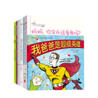 亲情教育(套装5册) 通往幸福的教育 幼儿心理安抚绘本 三川玲,阿斯特丽德戴斯博尔德 等著 中信出版集团
