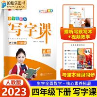 小学同步写字课四年级下册语文人教部编版