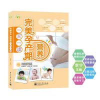 现货 孕产期营养一读 全彩 程玉秋 孕妇妈妈必备书籍 怀孕营养搭配书籍