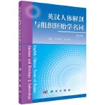 英汉人体解剖与组织胚胎学名词(第2版)