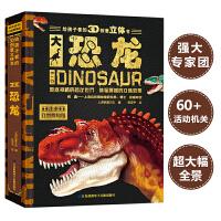 3D创意百科立体书:恐龙 走进自然博物馆