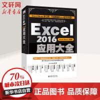 Excel2016应用大全 Excel Home 编著