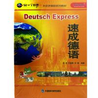 新华书店正版 多媒体小语种语言学习 速成德语 3CD-ROM+14CD+3书