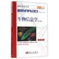 生物信息学(第2版导读本) David Westheand
