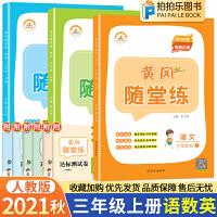 黄冈随堂练三年级上册语文数学英语人教版
