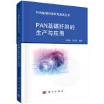 【正版全新直发】PAN基碳纤维的生产与应用 王浩静,张淑斌 9787030493293 科学出版社