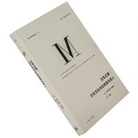 【驰创图书】理想国译丛26 日本之镜 日本文化中的英雄与恶人 布鲁玛 正版书籍 理想国精装【正版书籍】