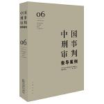 中国刑事审判指导案例6(增订第3版 危害国防利益罪・贪污贿赂罪・渎职罪・军人违反职责罪)