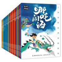 上海美影经典动画故事(24册套装)