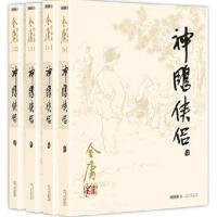 神雕侠侣 金庸 著 广州出版社