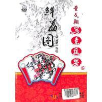 董戈翔写意蔬果-鲜荔图DVD( 货号:10191100380)