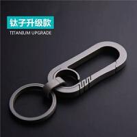 钛合金钥匙扣男士汽车腰式圈链个性创意挂件刻字简约金属环锁