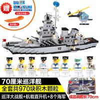 男孩乐高积木巡洋舰男孩子6拼装玩具78-10岁军事航空母舰航母模型 男孩 70CM巡洋舰