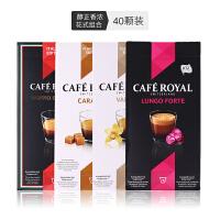 【网易考拉】欧瑞家 Café Royal双倍浓缩(颗皇家意大利版)大杯馥特颗焦糖口味各10颗/盒 共30颗