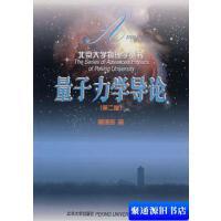 【二手9成新】北京大学物理学丛书量子力学导论第二版
