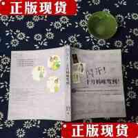 [二手书旧书9成新k]闪开!十月妈咪驾到! /陈乐迎 著 中国妇女出版