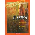 巨人的时代:文艺复兴时期的科学与艺术/看世界丛书 施诚 上海科学技术出版社