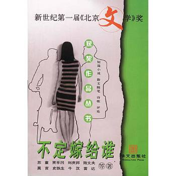 【新书店正版】不定嫁给谁 刘庆邦等 华文出版社 正版书籍,请注意售价高于定价,有问联系随时联系客服,欢迎咨询。