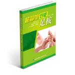 超简单对症足按 刘家瑞 福建科技出版社