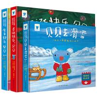 圣诞节的礼物绘本贝贝生活日记全套3册滑雪立体书儿童3d立体书绘本0-2-3-6-9-12岁宝宝图画书立体机关书早教启蒙