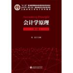 【正版全新直发】会计学原理(第六版) 张蕊 中国财政经济出版社一9787509587423