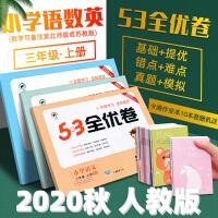 53全优卷四年级上册语文数学英语人教部编版 2020秋新版53天天练同步四年级上册
