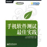 【旧书二手九成新】手机软件测试实践 宋光照,傅江如,刘世军著 9787121082870 电子工业出版社