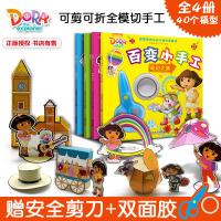 爱探险的朵拉立体小手工制作玩具书籍 3-5-6岁儿童智力开发游戏婴幼儿手工左右脑开发3d百变小手工2-4岁宝宝diy趣