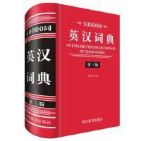50000词英汉词典(第三版) 正版 张柏然 9787557904173
