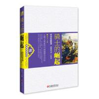 【二手旧书9成新】骑士的崛起:中世纪的欧洲 阚天下 江苏教育出版社 9787549916481