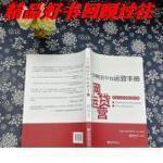 【二手旧书9成新】P2P网贷平台运营手册