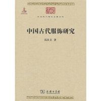 沈从文中国古代服饰研究 沈从文著 商务印书馆